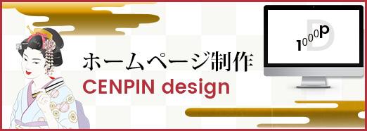 福岡のホームページ制作事務所