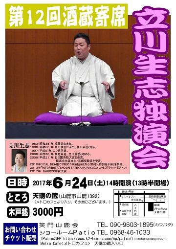 第12回酒蔵寄席 立川生志独演会のチラシ