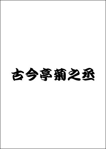 第52回美案寄席のチラシ古今亭菊之丞