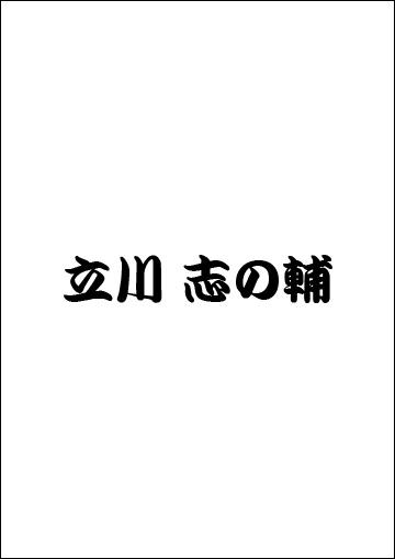 立川志の輔
