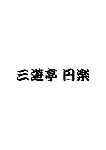 三遊亭円楽