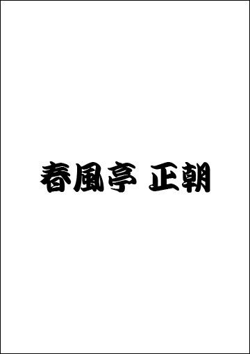 春風亭正朝
