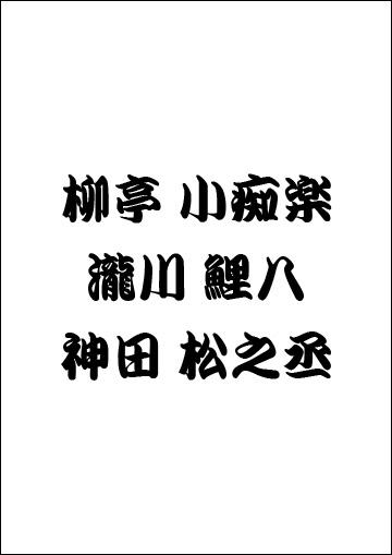 柳亭小痴楽・瀧川鯉八・神田松之丞