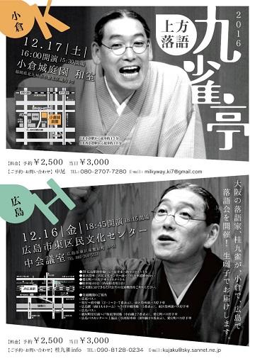 「上方落語・九雀亭」のチラシ