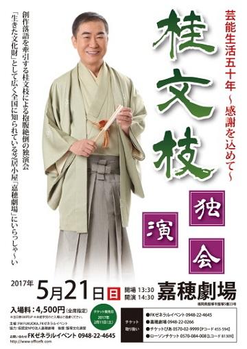 桂文枝独演会 芸能生活五十年~感謝を込めて~のチラシ