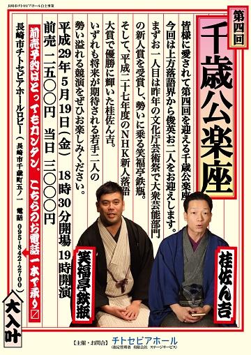 第四回千歳公楽座「笑福亭鉄瓶・桂佐ん吉 二人会」のチラシ