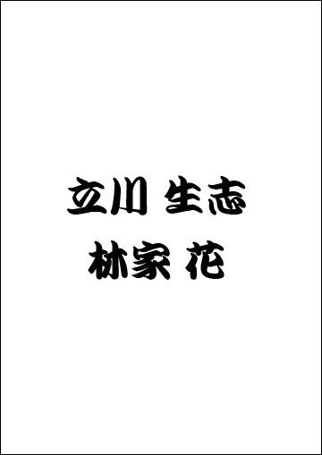 立川生志・林家花