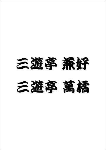 三遊亭兼好・三遊亭萬橘