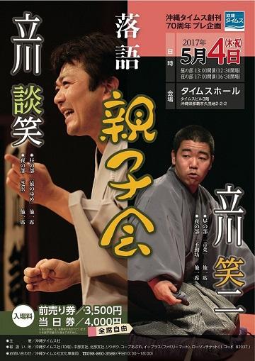 沖縄タイムス創刊70周年プレ企画 立川談笑・笑二 親子会のチラシ