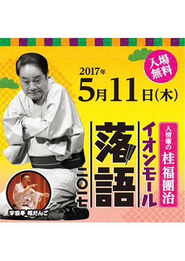人情噺の桂 福團治「イオンモール落語2017」のチラシ