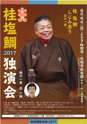 桂塩鯛独演会2017のチラシ
