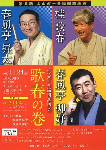 第五回 エルガーラ 福岡落語会 ~歌春の巻~のチラシ