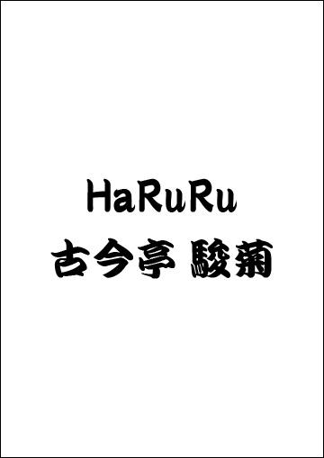 HaRuRu・古今亭駿菊