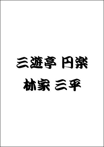 三遊亭円楽・林家三平