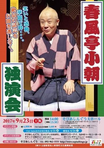 春風亭小朝 独演会のチラシ