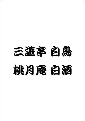 三遊亭白鳥・桃月庵白酒
