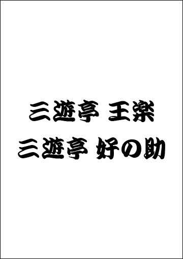 三遊亭王楽・三遊亭好の助