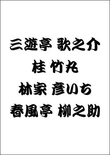 三遊亭歌之介・桂竹丸・林家彦いち・春風亭柳之助