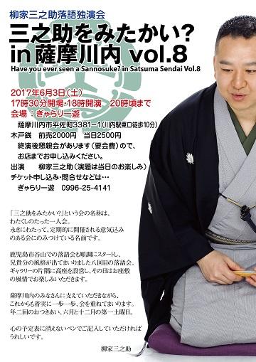 三之助をみたかい?in 薩摩川内 Vol.8のチラシ