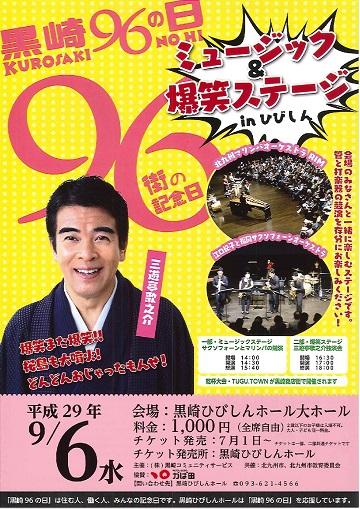 「黒崎96の日」ミュージック&爆笑ライブinひびしんのチラシ