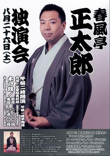 第7回 春風亭正太郎 独演会のチラシ