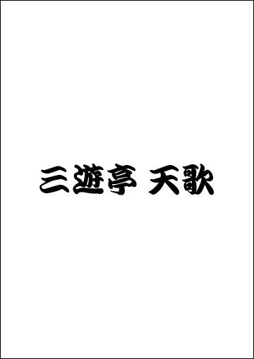 三遊亭天歌
