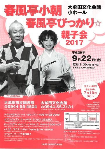 春風亭小朝・春風亭ぴっかり☆親子会2017のチラシ