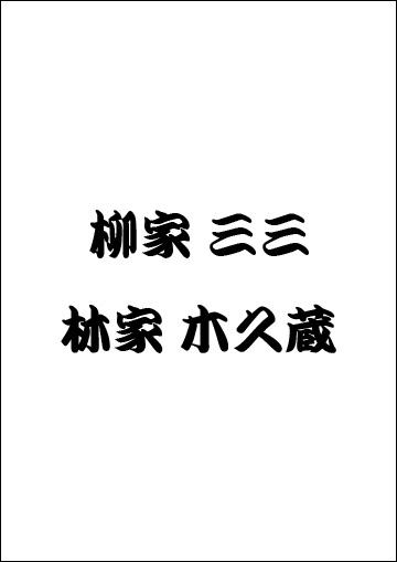 柳家三三・林家木久蔵