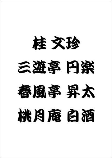 桂 文珍・三遊亭円楽・春風亭昇太・桃月庵白酒