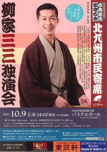 第206回北九州市民寄席 柳家三三独演会のチラシ