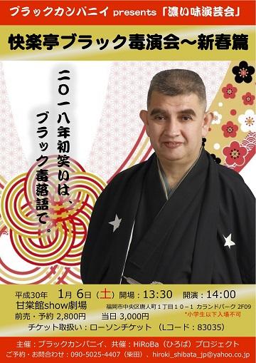 快楽亭ブラック毒演会~新春篇のチラシ