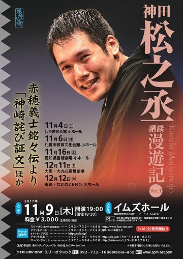 神田松之丞 独演会「講談漫遊記vol.1」のチラシ