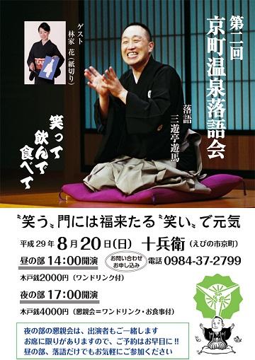 第二回 京町温泉落語会のチラシ