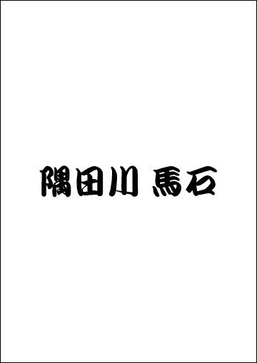 隅田川馬石