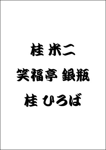 桂米二・笑福亭銀瓶・桂ひろば