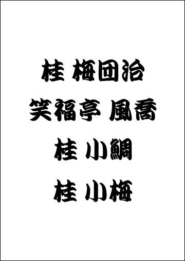 桂梅団治・笑福亭風喬・桂小鯛・桂小梅