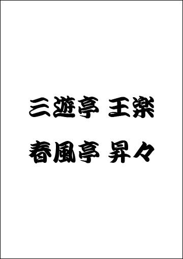 三遊亭王楽・春風亭昇々