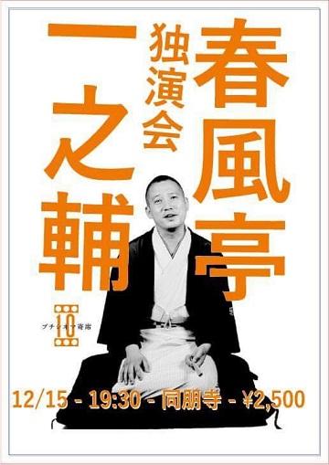 第10回プチシネマ寄席「春風亭一之輔独演会」のチラシ