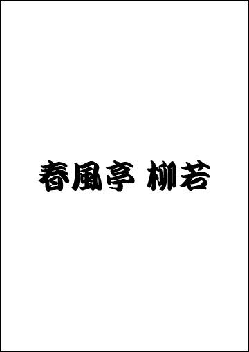 春風亭柳若