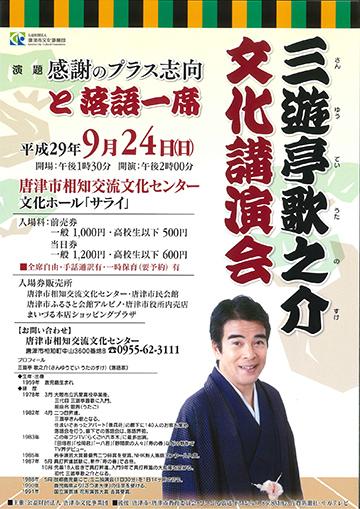 三遊亭歌之介 文化講演会のチラシ