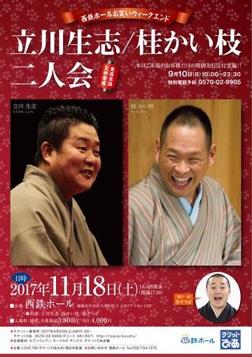 立川生志/桂かい枝二人会のチラシ