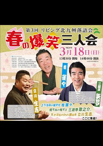 第3回リビング北九州落語会「春の爆笑三人会」のチラシ