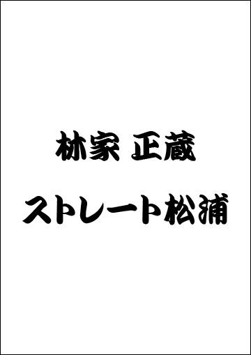 林家正蔵・ストレート松浦