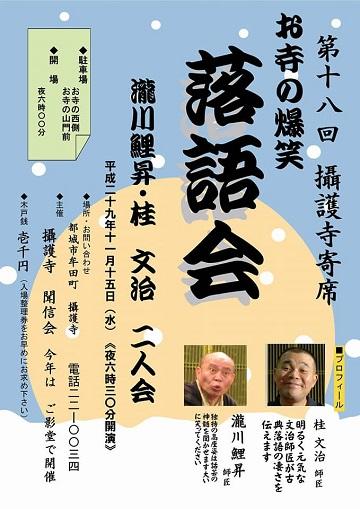 第十八回 攝護寺寄席 お寺の爆笑 落語会 瀧川鯉昇・桂文治 二人会のチラシ