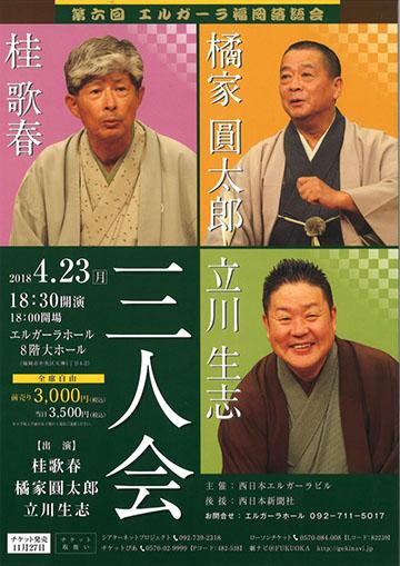 第六回 エルガーラ 福岡落語会 桂歌春・橘家圓太郎・立川生志 三人会のチラシ