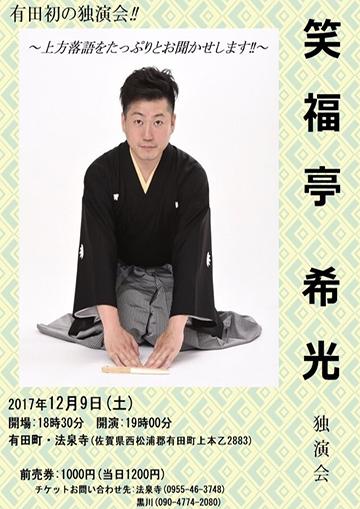 笑福亭希光 独演会のチラシ