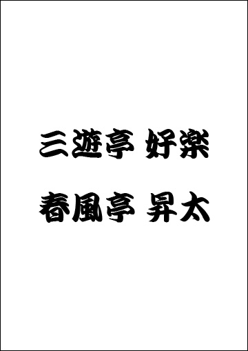 三遊亭好楽・春風亭昇太