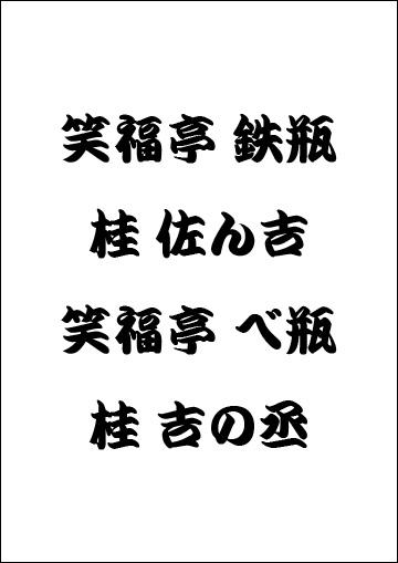 笑福亭鉄瓶・桂佐ん吉・笑福亭べ瓶・桂吉の丞
