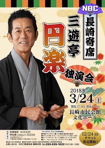NBC長崎寄席 三遊亭円楽 独演会のチラシ