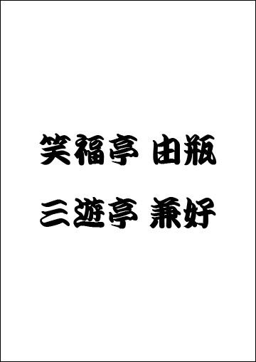 笑福亭由瓶・三遊亭兼好